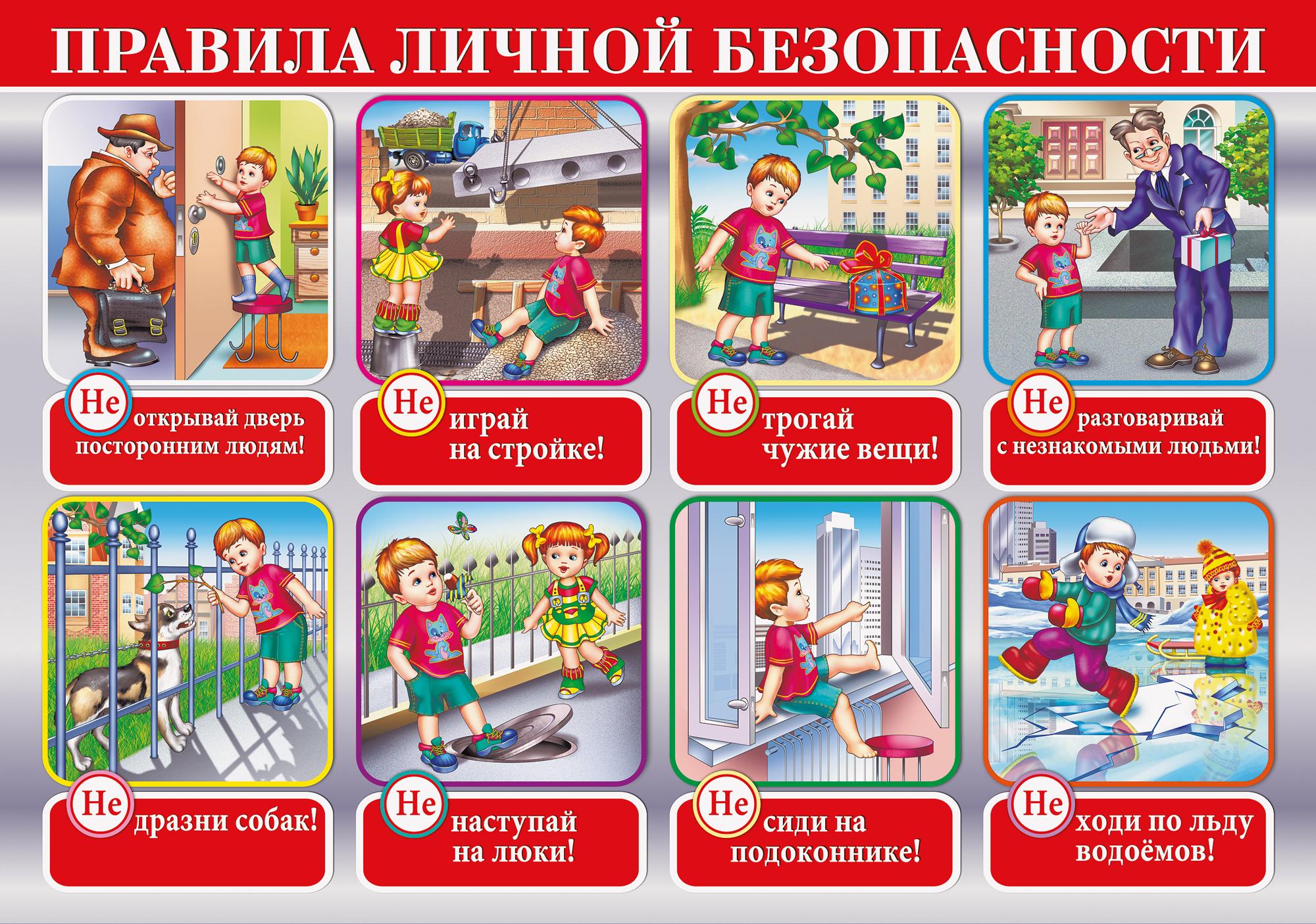 Сохранение здоровья на дороге плакат 17 фотография